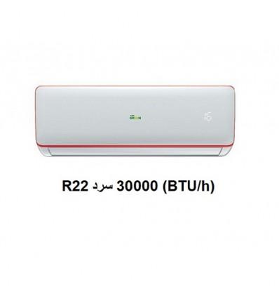 کولر گازی سرد حاره ای گرین مدل H30P1T3B