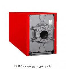 دیگ چدنی شوفاژکار مدل سوپر هیت 19-1300