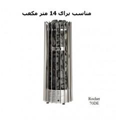 هیتر برقی سونای خشک هلو سری ROCHER مدل 70DE