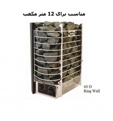 هیتر برقی سونای خشک هلو HELO سری RING WALL  مدل 60D |