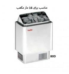 هیتر برقی سونای خشک HELO سری CUP مدل 80D