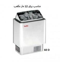 هیتر برقی سونای خشک HELO سری CUP مدل 60D