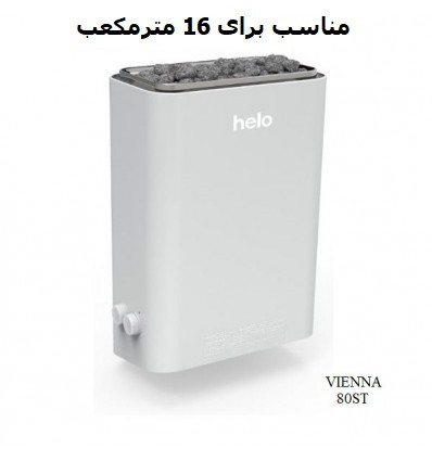 هیتر برقی سونای خشک هلو HELO سری VIENNA مدل 80ST