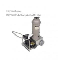 جاروی استخر دستی دماتجهیز مدل CDPF01