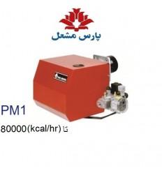 مشعل گازی پارس مشعل مدل 1PGO-311