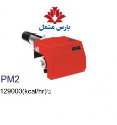 مشعل گازی پارس مشعل مدل 2PGO-111