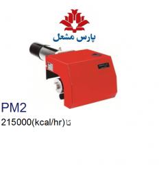 مشعل گازی پارس مشعل مدل 2PGO-311