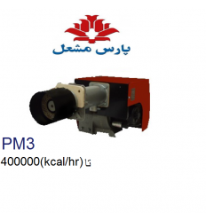 مشعل گازی پارس مشعل مدل 3PGO-311