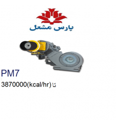 مشعل گازی پارس مشعل مدل 7PGT-513