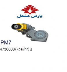 مشعل گازی پارس مشعل مدل 7PGM/S-513