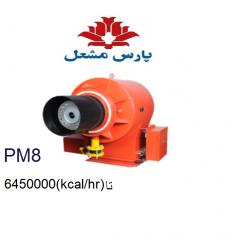 مشعل گازی پارس مشعل مدل 8PGM-413