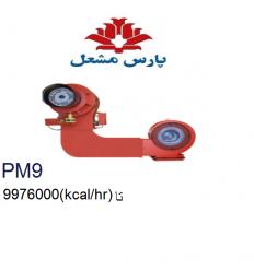 مشعل گازی پارس مشعل مدل 9PGM-313