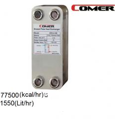 مبدل حرارتی کومر مدل CR14-155