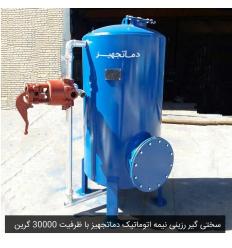 سختی گیر رزینی نیمه اتوماتیک دماتجهیز ظرفیت 30000 گرین