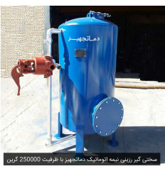 سختی گیر رزینی نیمه اتوماتیک دماتجهیز ظرفیت 250000 گرین