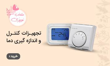 کنترل و اندازه گیری دما