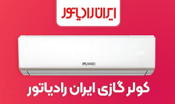 کولر گازی ایران رادیاتور