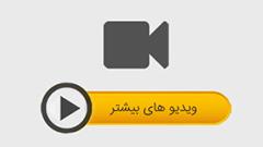 ویدیوهای بیشتر