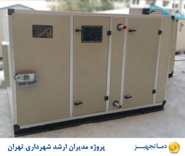 هواساز ارسال شده برای پروژه شهرداری تهران