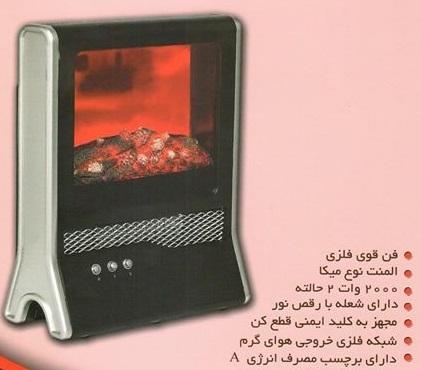 شومینه برقی آراسته مدل EFPA2000