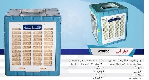 کولر آبی آزمایش مدل AZ-5800