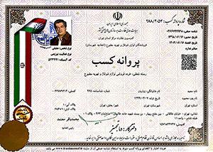 گواهینامه ثبت علامت