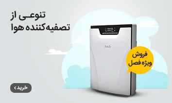 airpurifier  تصفیه کننده هوا