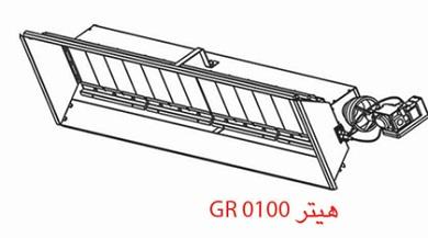 هیتر تابشی سرامیکی انرژی مدل GR0100