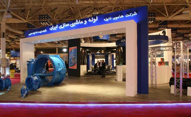 غرفه شرکت لوله و ماشین سازی ایران