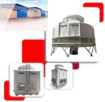 برج خنک کننده فایبرگلاس دماتجهیز انواع مدور و مکعبی