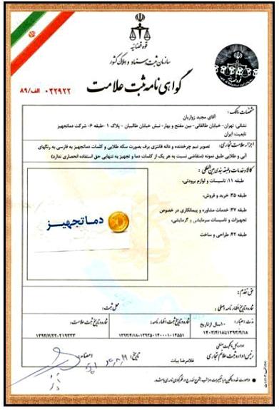 گواهی ثبت علامت