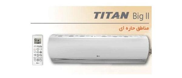 کولرگازی اسپلیت ال جی مدل تایتان بیگ 2