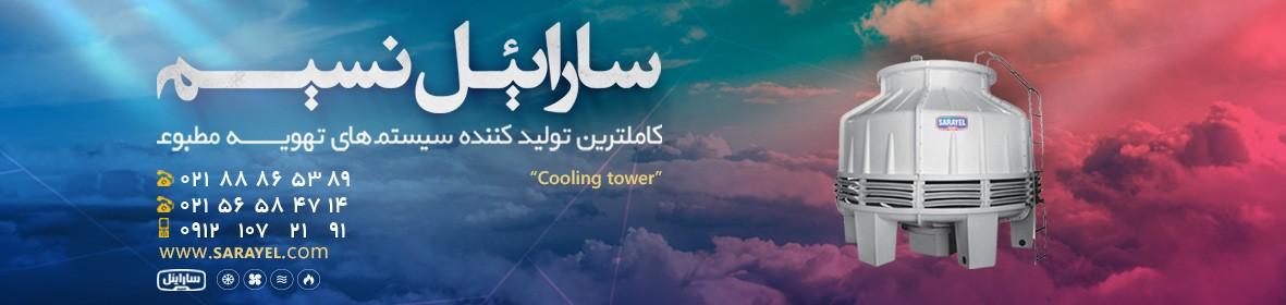 برج خنک کننده سارایئل نسیم