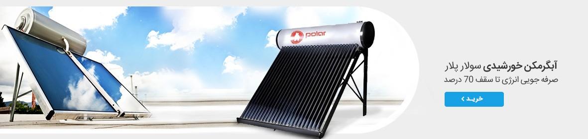 آبگرمکن , آبگرمکن خورشیدی