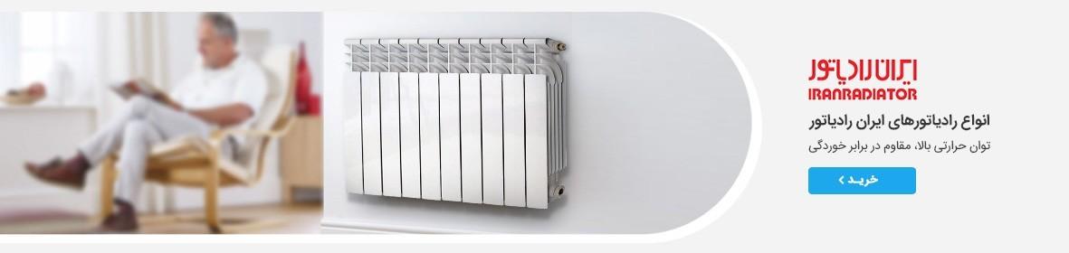 رادیاتور گرمایشی