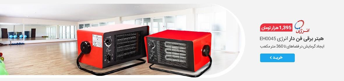 هیتر خانگی، بخاری برقی و گازی