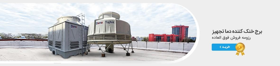 برج خنک کننده دماتجهیز