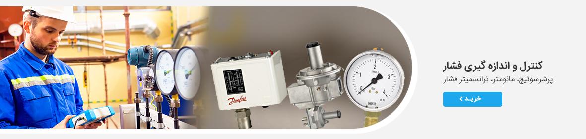 دستگاه های اندازه گیری فشار