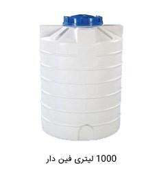 منبع ذخیره پلی اتیلن عمودی فین دار طبرستان