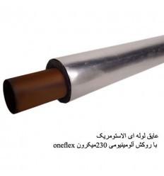 عایق لوله ای - آلومینومی وان فلکس 230میکرون
