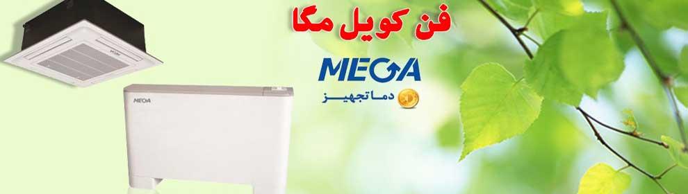 فنکویل مگا (MEGA)