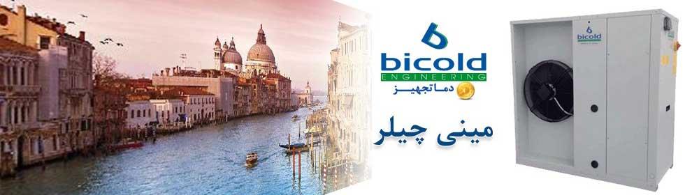 مینی چیلر BICOLD ایتالیا