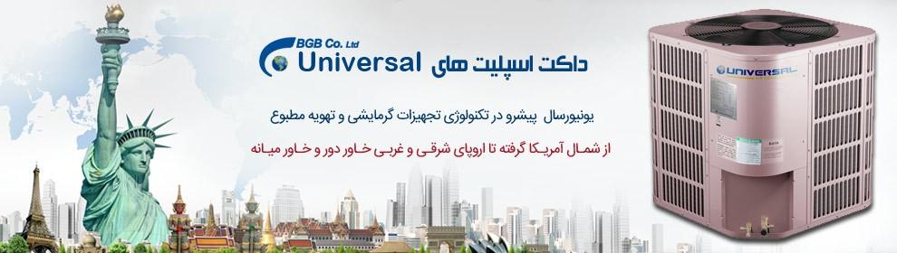داکت اسپلیت یونیورسال Universal