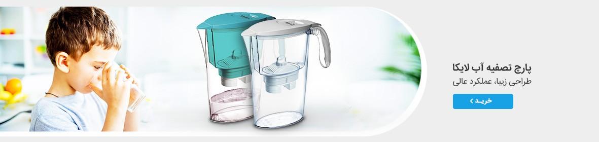 پارچ تصفیه آب لایکا مدل CLEAR