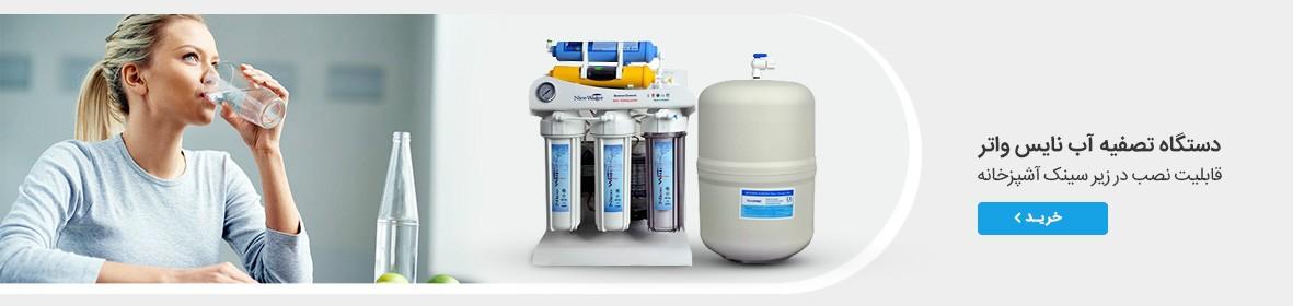دستگاه تصفیه آب نایس واتر مدل NI-1