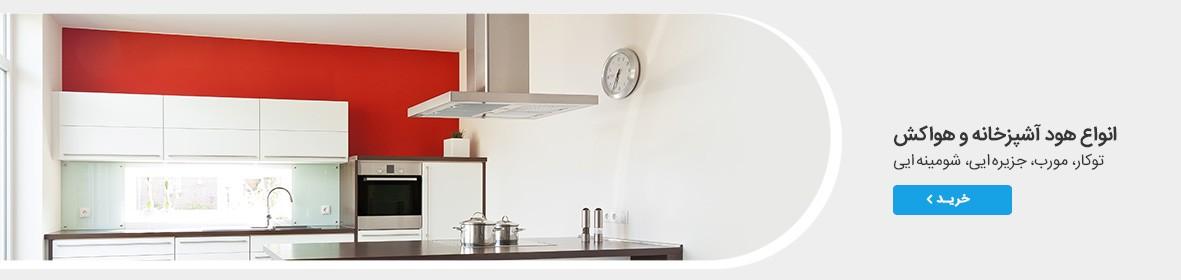هود آشپزخانه و هواکش