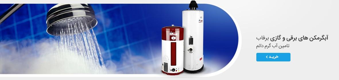 آبگرمکن برقی و گازی برفاب