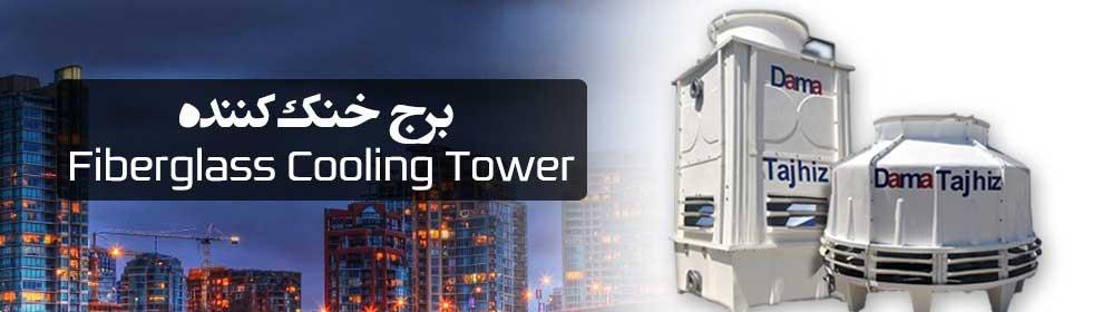 برج خنک کننده مکعبی و مدور دماتجهیز